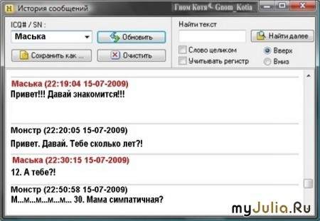 Причуды знакомств в интернете)))