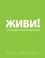 «ЖИВИ! 7 заповедей энергии и здоровья» от Ицхака Пинтосевича