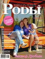 Журнал «Роды.ru» № 5 -2012 в продаже с  24 апреля