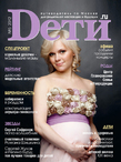 Журнал «Dети.ru» № 05 -2012 в продаже с  25 апреля.