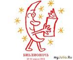 БиблиоНочь в Оренбурге