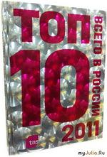 Топ-10 всего в России — 2011