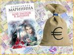Конкурс «Мешок денег»
