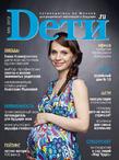 Журнал «Dети.ru» № 06 -2012 в продаже с  24 мая