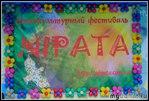 """Фестиваль """"Nipata"""" - мир, май, позитив!  (каждому, оставившему комментарий, индульгенция в подарок)"""