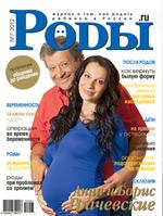 Журнал «Роды.ru» № 7 -2012 в продаже с  25 июня