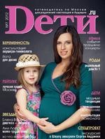 Журнал «Dети.ru» № 07 -2012  в продаже с  25 мая