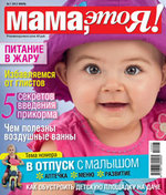 """Конкурс """"Составь меню для крохи"""" на Поваренок.ру. Этап 7-й """"Ягодное изобилие"""""""