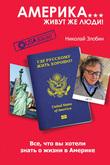 Николай Злобин «Живут же люди… в Америке»