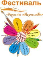 Впервые Фестиваль Леонардо «Радость творчества» пройдет в г. Новосибирске!