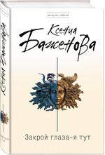 Ксения Баженова «Закрой глаза - я тут»