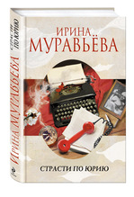 Ирина Муравьева «Страсти по Юрию»