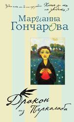 Марианна Гончарова «Дракон из Перкалаба»
