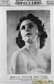 Ирина Бородулина. 1939 (17 лет)