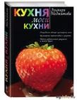 «Кухня моей кухни»: откровенная и ироничная кулинарная автобиография Эльмиры Меджитовой