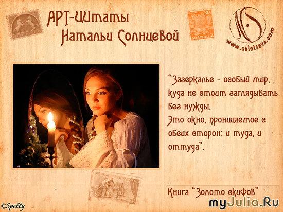 Наталья Солнцева solntseva.com