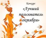 """Конкурс """"Лучший пользователь октября"""" на Диетс.ру"""