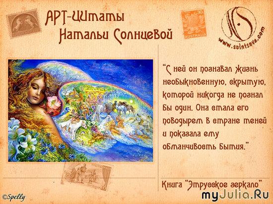 Наталья Солнцева solntseva com