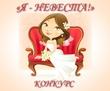 Конкурс «Я – невеста!» на Diets.ru