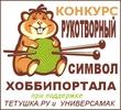 Юбилейный конкурс на Хоббипортал.ру