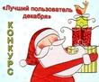Конкурс «Лучший пользователь декабря» на Diets.ru