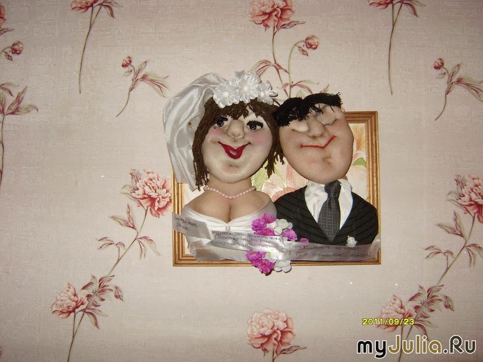 Портрет жениха и невесты Страна Мастеров