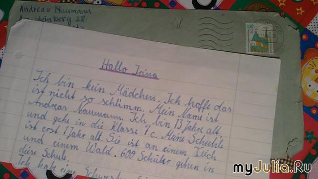 образец немецкого письма