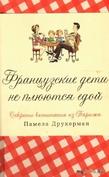 Памела Друкерман «Французские дети не плюются едой»