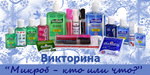 Викторина от бренда Sanitelle «В Новый год без микробов!»