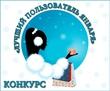 Конкурс «Лучший пользователь января» на Diets.ru
