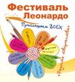 Леонардо фестиваль «Радость творчества» - удивительный мир творческих фантазий! Снова в Тольятти!