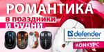 Конкурс «Романтика в праздники и будни» с Defender