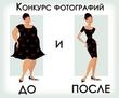 Конкурс фотографий «До и после»: март на Diets.ru
