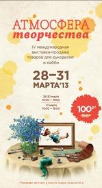 IV Международная выставка-продажа товаров для рукоделия и хобби
