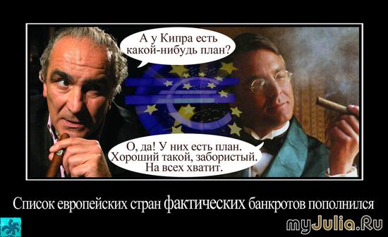 Итак, Евросоюз натянул очередную свою периферийную страну... правда, на этот раз и про Россию тоже не забыл...