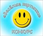 Конкурс «Весёлые картинки» на Diets.ru
