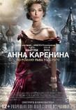 Новая «Анна Каренина». Посмотреть, ужаснуться и …забыть!