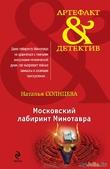 Московский лабиринт Минотавра. Чтение в четверг