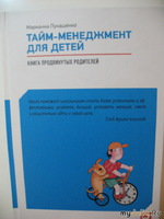 Книга продвинутых родителей