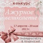 "Конкурс ""Ажурное великолепие"" на Хоббипортал.ру"