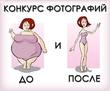 Конкурс фотографий «До и после»: май на Диетс.ру