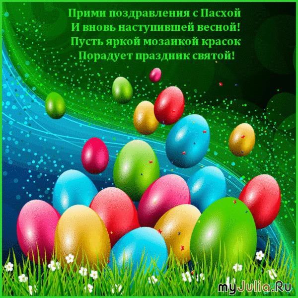 Поздравления с наступающими праздниками коротко