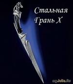 Мой мир - ножи