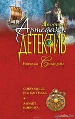 Артефакт-сборник Сокровище и Амулет