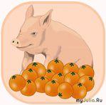 Свинья в апельсинах