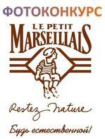 "Конкурс ""Во всем блеске"" с Le Petit Marseillais на myCharm.ru"
