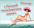Конкурс «Лучший пользователь июня» на Diets.ru