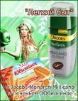 Конкурс «Легкий быт» с Jacobs Monarch Millicano и печеньем «Юбилейное»
