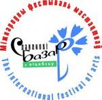 Добро пожаловать в Беларусь  на Славянский базар