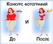 Конкурс фотографий «До и после»: июль на Diets.ru